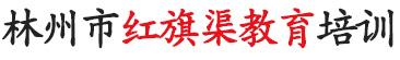 林州市long8龙8国际首页教育老虎机网站龙8的网址咨询有限公司