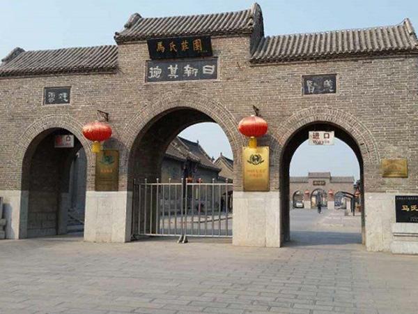 马氏庄园----河南省廉政教育基地