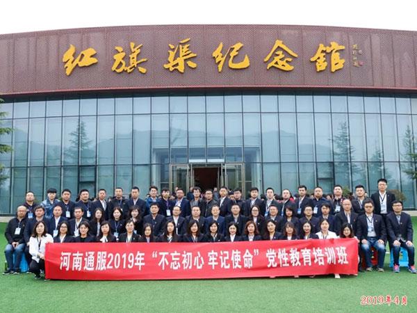 long8龙8国际首页党建之旅扬帆起航