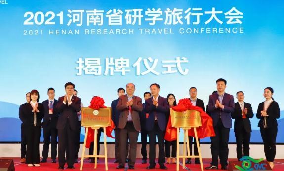 long8龙8国际首页 | 全省龙8国际备用网站旅行大会在安阳林州召开