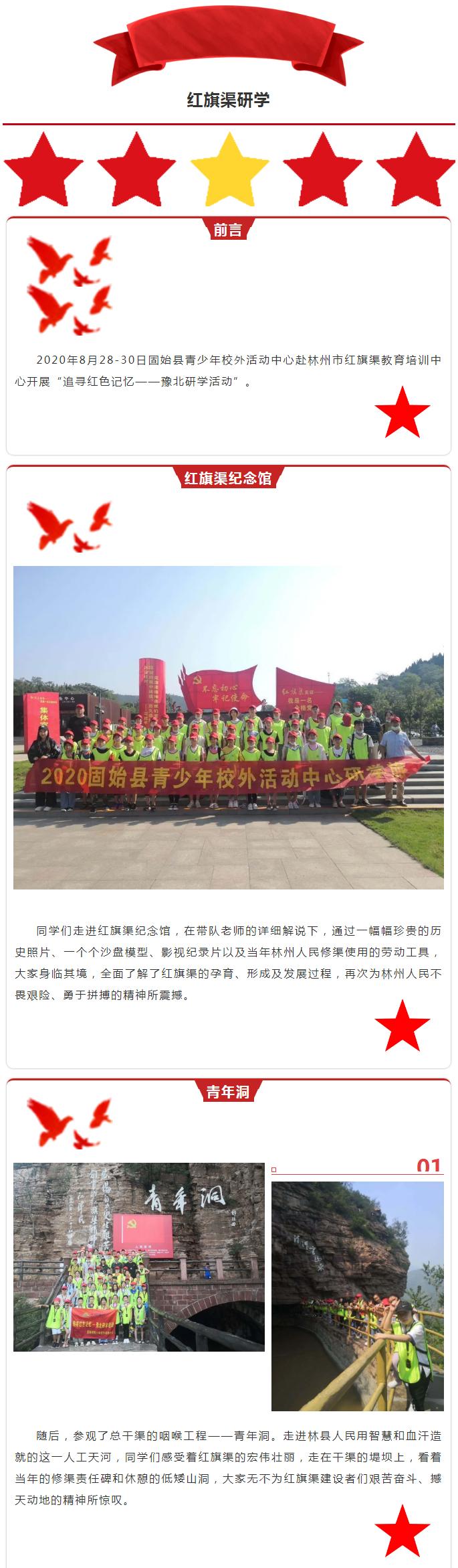 固始县青少年校外活动中心开展追寻红色记忆——豫北龙8国际备用网站活动_01