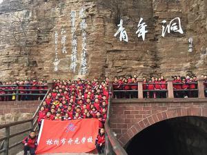 开元国际校园long8龙8国际首页龙8国际备用网站旅行精彩纪实 | 「第112期」
